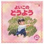 よいこの童謡(CD)