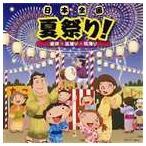 日本全国 夏祭り!〜音頭 盆踊り 総踊り〜(CD)