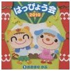 2010 はっぴょう会 1 おおきな かぶ(CD)