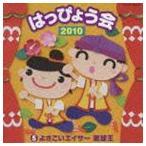 2010 はっぴょう会 5 よさこいエイサー琉球王(CD)