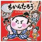 2010 はっぴょう会 劇あそび ちからたろう/ピノキオの冒険(CD)