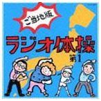 ラジオ体操 ご当地版(CD)