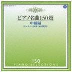 イリーナ・メジューエワ(p)/ピアノ名曲150選 中級編(CD)