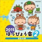 2015 �ϤäԤ礦�� 2 ������Ϻ [CD]