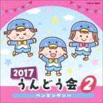 2017 ����ɤ��� 2 �ڥ���� [CD]
