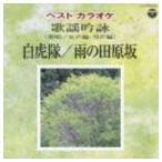 ベストカラオケ 歌謡吟詠 白虎隊/雨の田原坂(CD)