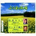 湯浅みつ子/小野田浩二/ふる里の民踊>::阿波おどり/サンカツ踊り(CD)