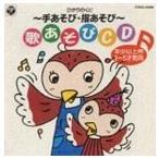 鈴木みゆき / ひかりのくに/あそびうた 2 [CD]
