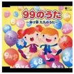 99のうた 〜掛け算 九九のうた〜 [CD]