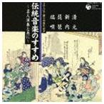 竹内道敬(監修、解説)/伝統音楽のすすめ 名人演奏と共に 清元・新内・琵琶・端唄(CD)