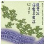 観世流謡曲名曲撰(十四) 井筒(CD)