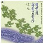 観世流謡曲名曲撰(十五) 砧(CD)