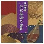 琵琶〜平家物語の世界〜(CD)