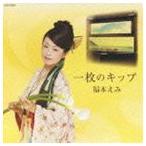 福本えみ(三味線)/一枚のキップ(CD)