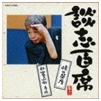 立川談志/談志百席 峠の茶屋/新・四季の小噺 春編(CD)