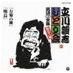 立川談志/立川談志 ひとり会 落語CD全集 第三十八集:: お菊の皿  明鳥(CD)