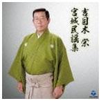 吉目木栄/吉目木栄 宮城民謡集(CD)