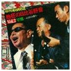 1975年8月15日 熱狂の日比谷野音 Vol.2 望郷 〜ふるさとを想う〜(CD)