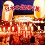 日本の盆踊り<振付> [CD]