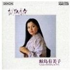 鮫島有美子(S)/CREST 1000 400 おぼろ月夜 〜日本のうた 第2集(廉価盤)(CD)