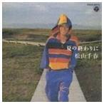 松山千春/夏の終りに(CD)
