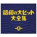 (オムニバス) 昭和の大ヒット大全集(上)(CD)
