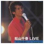 松山千春/松山千春 LIVE 大いなる愛よ夢よ 〜1982.7 札幌・真駒内屋外競技場〜(CD)
