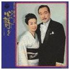 (オムニバス) 心に詩を 美空ひばり・森繁久彌 二人の声(CD)