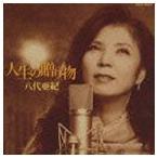 八代亜紀/人生の贈り物(CD)