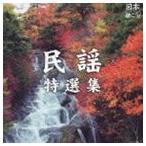 日本聴こう!〜民謡特選集(CD)