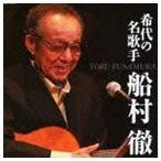 船村徹/決定盤: 希代の名歌手 船村徹(CD)