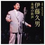 伊藤久男/スター★デラックス 伊藤久男(CD)
