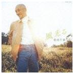 松山千春/オリジナル・アルバム・コレクション28:: 風光る(CD)