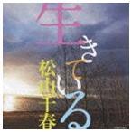 松山千春/生きている(CD)