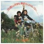 青い三角定規/君と僕らと青春と/勲章なんかほしくない(CD)