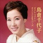 島倉千代子/島倉千代子 ダブル・ベスト☆オリジナル&カバーズ(CD)