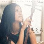 上間綾乃/魂(まぶい)うた(CD)