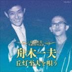 舟木一夫/丘灯至夫生誕100年記念 舟木一夫 丘灯至夫を唄う(CD)