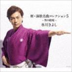 氷川きよし/新・演歌名曲コレクション5 -男の絶唱-(通常盤/Bタイプ)(CD)