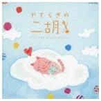 やすらぎの二胡(CD)
