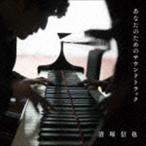 ���Ϳ����p�ˡ����ʤ��Τ���Υ�����ɥȥ�å�(CD)