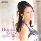 幸田浩子(S)/幸田浩子 マイ・ベスト・セレクション(UHQCD)(CD)