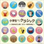 小学生からのクラシック~くるみわり人形/エリーゼのために~ コロムビアミュージックエンタテインメント 日本コロムビア COCQ-85426/7