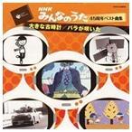NHKみんなのうた45周年ベスト曲集:大きな古時計/バラが咲いた(CD)