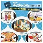 NHKみんなのうた45周年ベスト曲集:メトロポリタン美術館/スシ食いねェ!(CD)