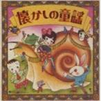 決定盤 懐かしの童謡(CD)
