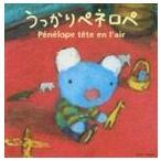 うっかりぺネロペ〜うたとおはなし〜(CD)