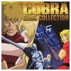 コブラ ソング・コレクション(CD)
