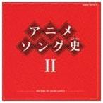 アニメソング史II HISTORY OF ANIME SONGS(CD)
