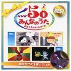 NHK みんなのうた 50 アニバーサリー・ベスト 〜誰かがサズを弾いていた〜(CD)